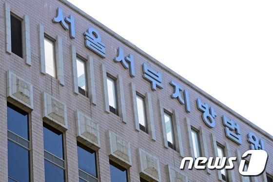 서울 마포구 공덕동 서울서부지방법원. © News1 정회성 기자