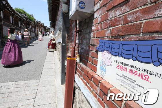 [사진]'이곳은 주민들이 거주하는 지역입니다'