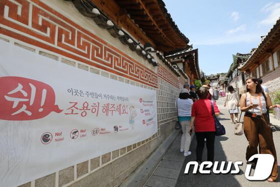 [사진]관광허용시간 도입 앞둔 북촌 한옥마을
