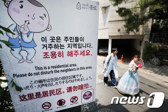 [사진]북촌한옥마을, 관광 허용시간 도입
