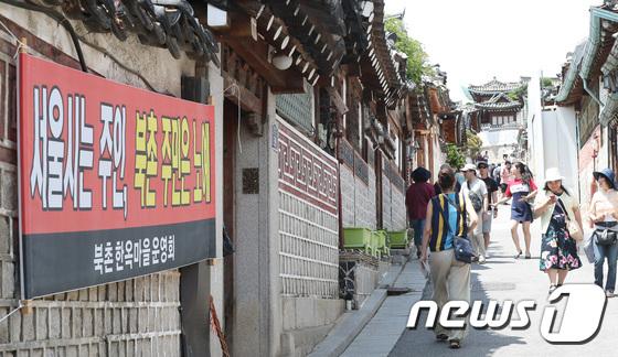 [사진]관광객들로 몸살 앓는 북촌 한옥마을