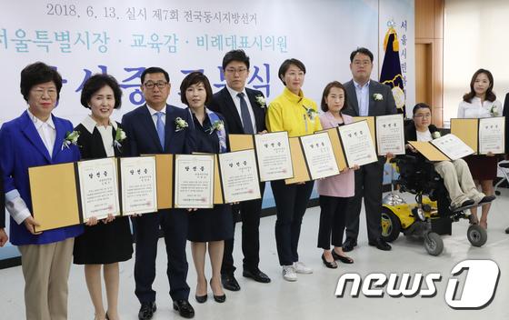 [사진]당선증 받은 서울시 비례대표시의원들