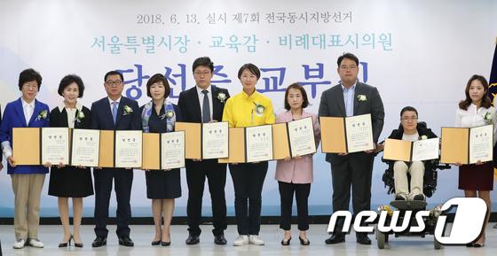 [사진]서울시비례대표시의원 당선증 교부식