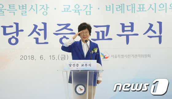 [사진]거수 경례 하는 김화숙 비례대표시의원