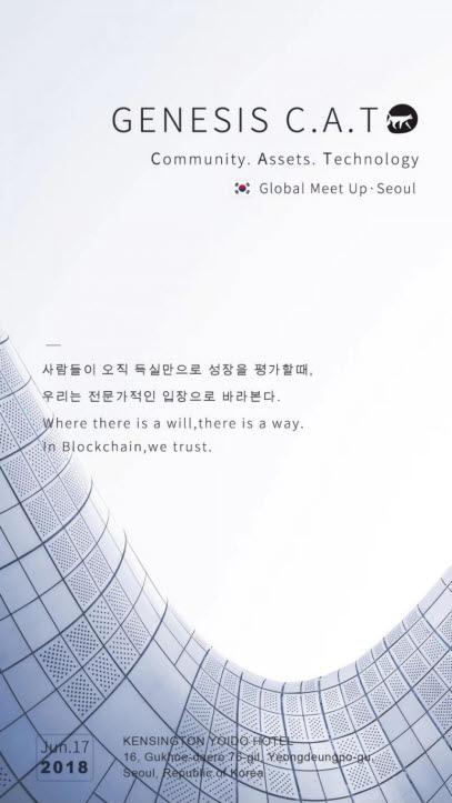 오는 17일 Genesis C.A.T 서울 밋업 개최