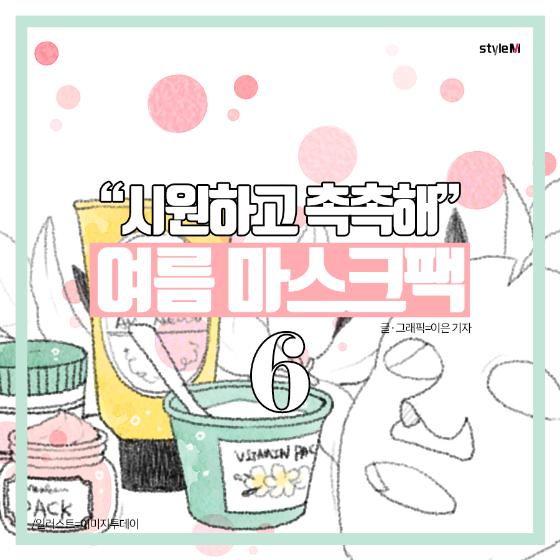 """[카드뉴스] """"여름에 쓰기 딱!""""…'시원 촉촉' 마스크팩 6"""