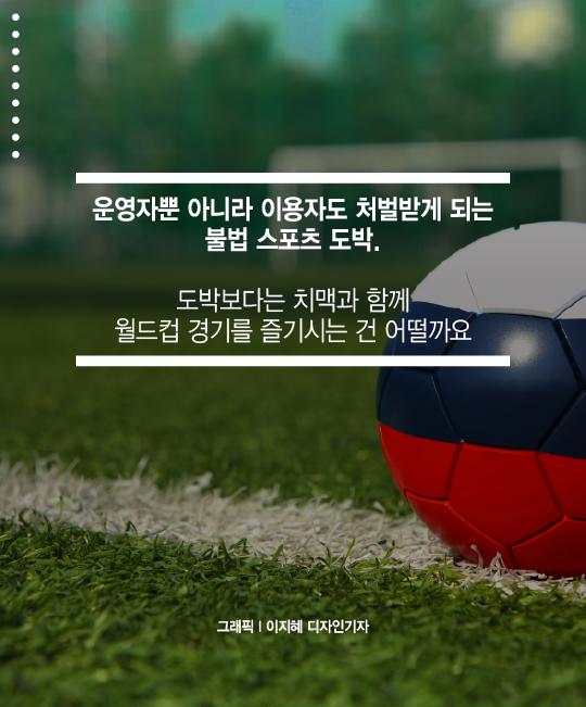 [카드뉴스] 월드컵, 불법 도박하단 '쇠고랑'