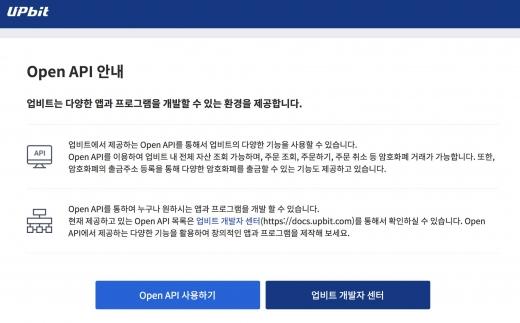 업비트, 오픈 API 공개…누구나 앱 개발
