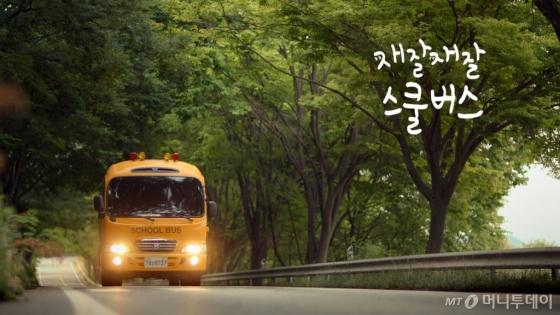 현대자동차그룹이 제작한 '재잘재잘 스쿨버스(Chatty School Bus)' 영상이 칸 국제광고제 동상을 수상했다. '스케치북 윈도우' 기술이 적용된 스쿨버스의 모습./사진=현대자동차그룹