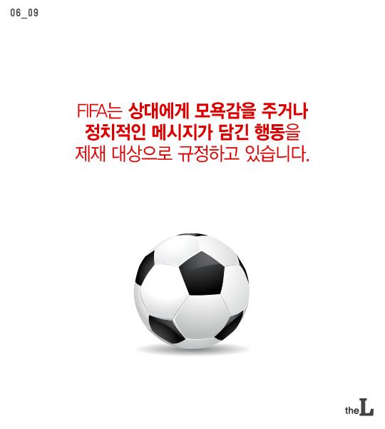 [카드뉴스] 월드컵에 또 등장한 욱일기