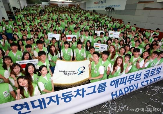 현대자동차그룹은 27일 서울 계동사옥 대강당에서 정진행 현대차 사장, 플랜코리아·한국월드비전·더나은세상·프렌드아시아 등 협력기관 대표, 대학생 봉사단원 500명이 참석한 가운데 '해피무브 글로벌 청년봉사단 21기 발대식'을 개최했다.<br /> /사진제공=현대차그룹