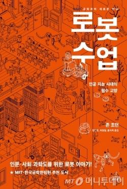 [200자로 읽는 따끈새책]'관점' '역사의 역사' 外