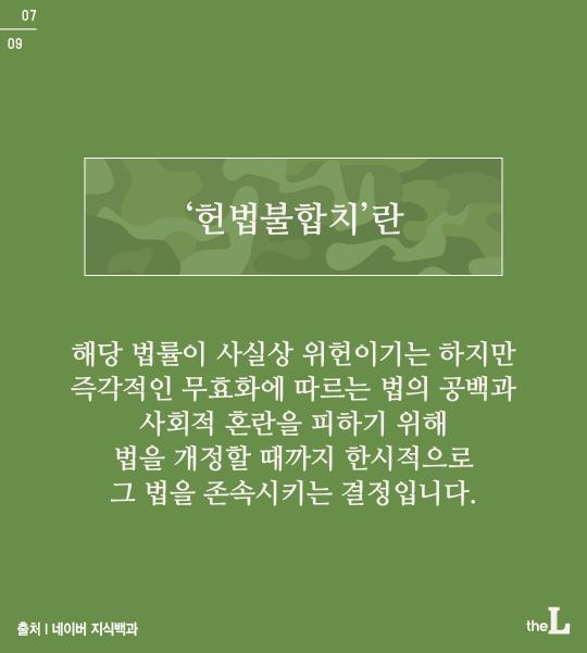 [카드뉴스] 군대 대신 감옥? 이젠 대체복무