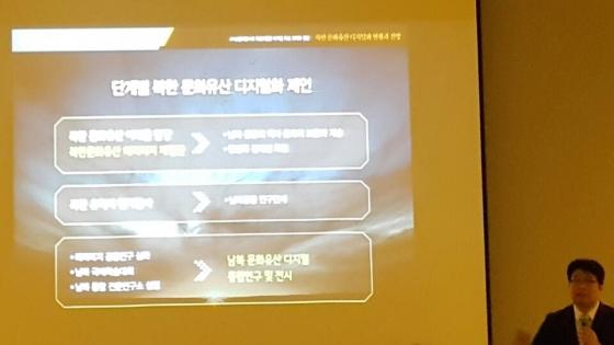 29일 국립중앙박물관에서 열린 '국립박물관 디지털 혁신과제와 전망'포럼에서 박진호 문화재 디지털복원가가 '북한문화유산 디지털화 현황과 전망'에 대해 발표하고 있다. /사진=배성민 기자
