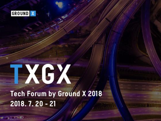 카카오 그라운드X, 블록체인 기술 포럼 개최