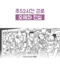 [카드뉴스] 주52시간 근로, 오해와 진실