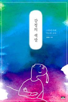 [200자로 읽는 따끈새책]'열두 발자국'·'감정의 색깔' 外