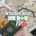 """[카드뉴스] """"여행 필수템?""""…휴가 갈 때 '이거' 챙기자"""