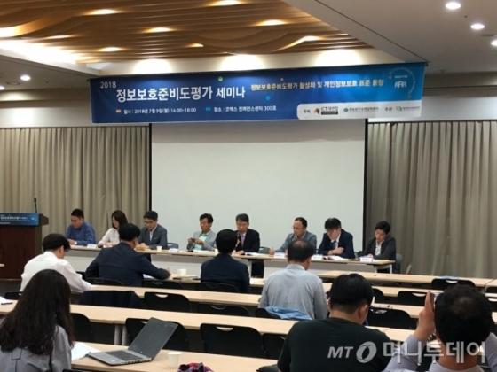 9일 서울 삼성동 코엑스에서 진행된 '정보보호 준비도 평가 세미나'에서 참석자들이 토론을 하고 있다./ 사진=정보보안국제협력센터