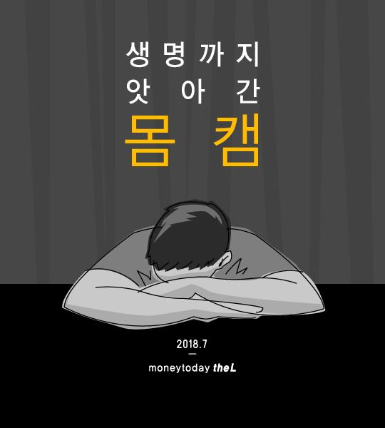 [카드뉴스] 생명까지 앗아간 '몸캠'