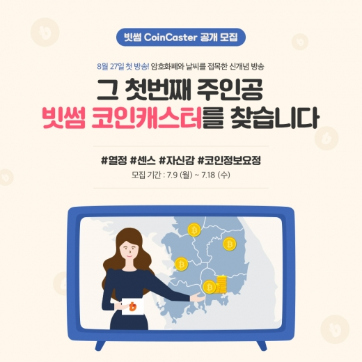 빗썸, 주간 코인 날씨 방송 '코인캐스트' 1기 모집