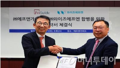 김군호 에프앤가이드 대표(왼쪽)와 이철순 와이즈에프엔 대표가 11일 서울 에프앤가이드 본사에서 합병을 위한 계약서 체결식을 한 뒤 악수하고 있다.