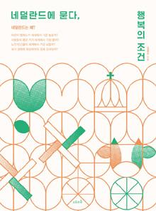 [200자로 읽는 따끈 새책]'발밑의 혁명'·'민주당의 착각과 오만' 外