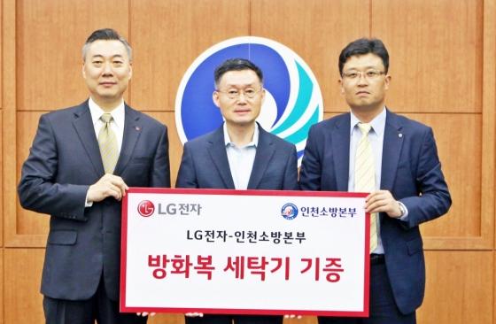 사진 왼쪽부터 LG전자 임상무 어플라이언스B2B담당, 김영중 인천소방본부장, LG전자 임정수 한국B2B마케팅담당. /사진제공=LG전자