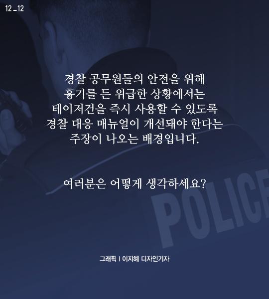 [카드뉴스] 쓰러진 공권력