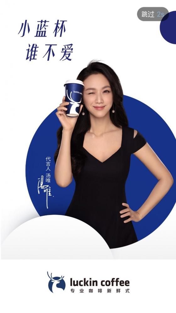 중국 영화배우 탕웨이가 모델로 나온 루이싱 커피 광고. /사진=루이싱 커피 홈페이지.