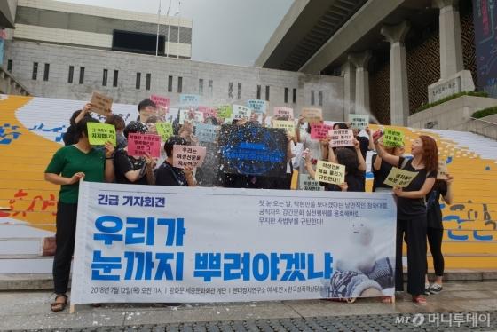 젠더정치연구소 여세연(여성정치세력민주연대)은 12일 오전 11시 서울 종로구 세종문화회관 계단에서 기자회견을 열고 청와대와 사법부를 규탄했다. /사진=이영민 기자