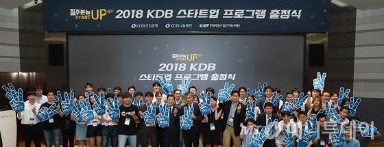 KDB나눔재단은 12일 산업은행 본점 IR센터에서 '2018 KDB스타트업 프로그램' 출정식을 개최했다.  /사진제공=산업은행