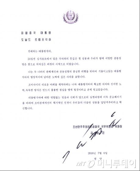 """김정은, 트럼프 공개한 친서에서 """"새로운 미래개척, 결실 맺게 될 것""""(종합)"""