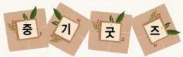 [중기굿즈]스마트맘 '최애템'…아이와 같이 쓰는 선크림