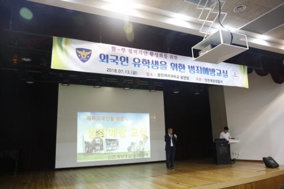 경인여대, 계양경찰서와 함께 유학생 대상 범죄예방 프로그램 개최