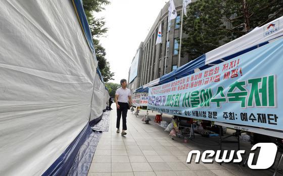[사진]퀴어축제 장소 바로 옆에 설치된 반대 현수막