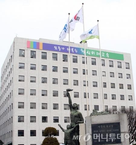 서울시교육청 전경./사진=머니투데이 DB