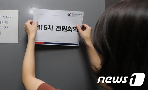 [사진]최저임금 최종결정을 위한 15차 전원회의