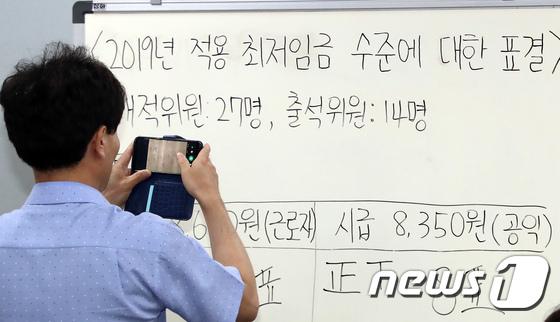 [사진]'2019년도 최저임금 8350원으로 확정'
