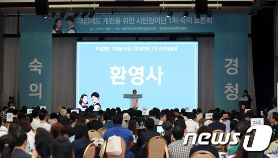 [사진]대입제도 개편을 위한 시민참여단 1차 숙의토론회