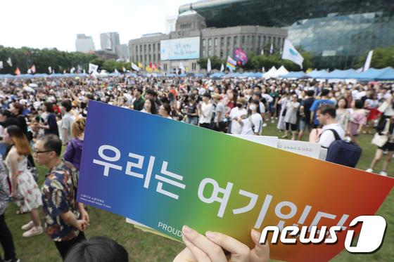 [사진]서울퀴어문화축제