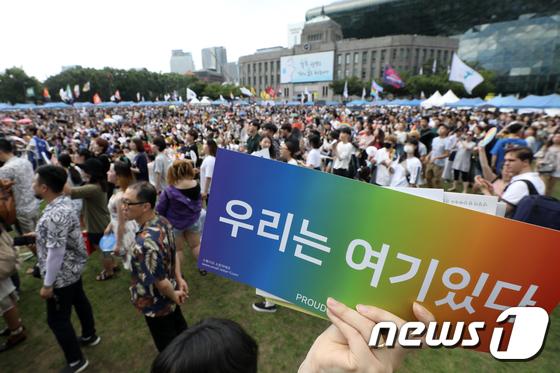 [사진]서울퀴어문화축제 '우리는 여기 있다'