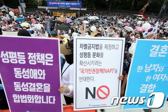 [사진]'동성애 반대!'
