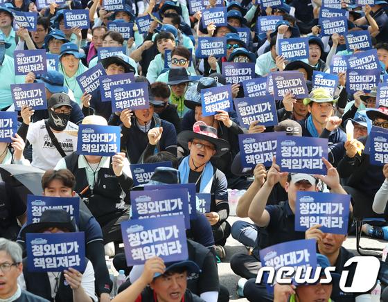 [사진]'청와대가 책임져라'