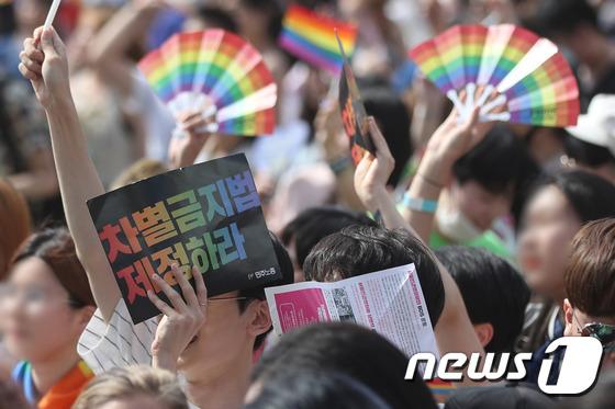 [사진]서울퀴어문화축제 '차별금지법 제정하라'
