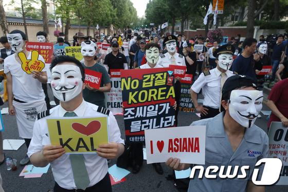 [사진] 대한항공·아시아나항공, 공동 집회