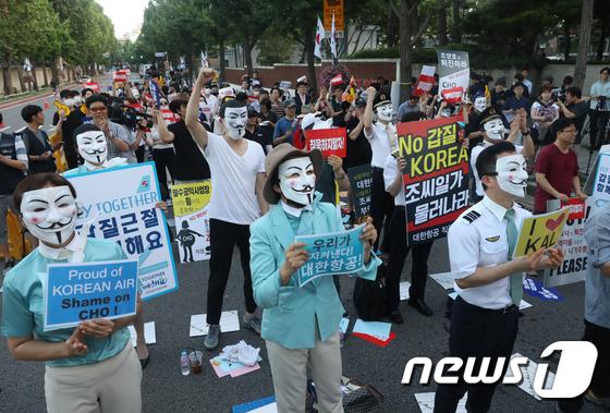 [사진]아시아나-대한항공 직원들 '갑질 근절'