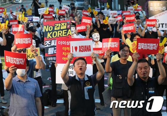 """[사진]대한항공·아시아나 첫 공동집회… """"총수일가 물러가라"""""""