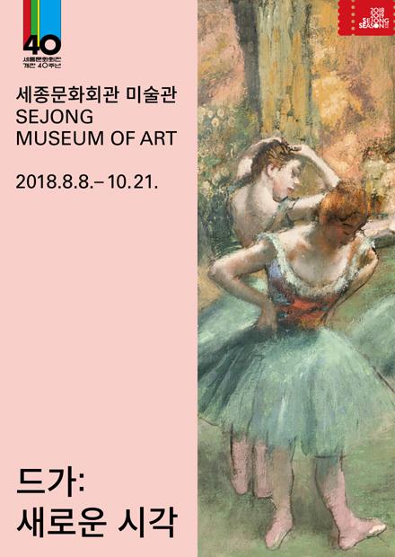 '드가: 새로운시각' 전시 포스터./사진제공=세종문화회관