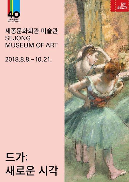 """""""개막 늦었지만 더 오래 보세요""""…다음달 아시아 첫 '드가' 단독 전시"""